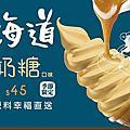7-11北海道生牛奶糖冰淇淋