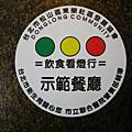 20090507.東榮社區參訪