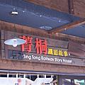 2008-05-25菁桐車站半日油