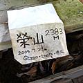 Day6_榮山瞭望台→2396峰→ 2340m(?)後鞍C6