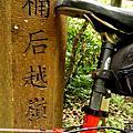 20100417-18 桶后單車越嶺