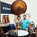 林榮君、吳劍瑛 油紙傘藝師