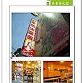010103  陳家素食