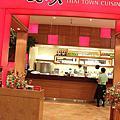 台南-瓦城泰式料理