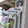 0628全日式早午餐