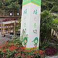 台南玉井綠色空間