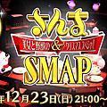 2012 SMAP LIVE