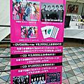 SMAP2014-2015演唱會