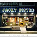 2017/1/18 Jacky Bistro預約制餐酒館(台南食記)