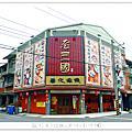 2017/4/22老三國-善化客棧(台南食記)