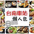 台南車站附近餐廳懶人包