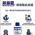 虎牌除菌靈砰砰除菌消臭置放瓶
