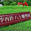 李再鈐八十雕塑展