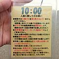 2017名古屋自由行D4前往「愛地球博紀念公園」之「日本庭園」及換票篇