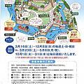 2019神戶姬路自由行D2之「姬路藩文化觀光學習船」體驗篇
