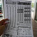 2019神戶姬路自由行D8之出發前往廣島篇