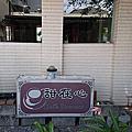 台南「甜在心咖啡」