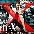 派遣女醫X2