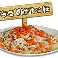 momo台狗狗食譜-1 [海陸雙鮮通心粉]