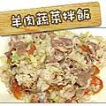 momo台狗狗食譜-3 [羊肉蔬菜拌飯]