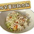 momo台狗狗食譜-4 [微笑番茄雞肉飯]