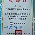 校園巡迴_和美國小(20120627)