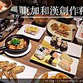 東加和漢創作料理