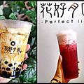 花好月圓-茶飲專賣-台南金華店