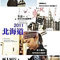 2011年1月東川町課程