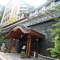 百樂匯溫泉飯店