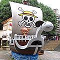 2011 九族 海賊王之旅