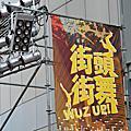 2010 高雄街頭朝聖