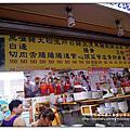 東門市場米粉湯