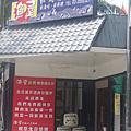 20080706 [桃園] 漁屋 和風日本料理