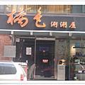 20090110 [台北] 橘色涮涮屋