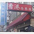 20090111 [台北] 香港茶餐廳