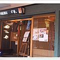 20090627 [台北] 玄海壽司居酒屋