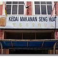 2012 1月馬來西亞吉隆坡行