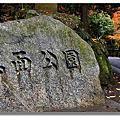 2010 11月日本關西行(2)