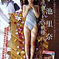 [Friday] 2010.1.8-15号 AKB48 川村ゆきえ 熊田曜子 加護亜依 小池里奈 [32P]