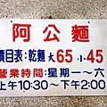 中和南勢角_眷村美食_阿公麵店