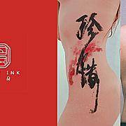 用刺青機當毛筆?仿真書法刺青,揮灑於真皮層之下的藝術!【日紋身Solar Ink Y.K. & Eric】(台北書法刺青推薦/中文刺青/刺青/書法紋身/Chinese Calligraphy Tattoo/草書/行書/楷書/篆體 )