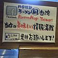 [台北萬華]超好吃日本拉麵|Nagi