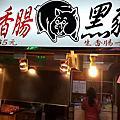 [台北萬華]心中的第一名小吃|萬華陳記腸蚵專業麵線+現烤黑豬肉香腸