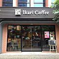 [台北大安]學生念書好所在|怡客咖啡 Ikari Coffee