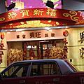 39-香港趴趴照