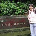 2007/4/8魚路古道