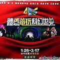 102年4D體感電玩展