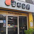 1021110香草廚房