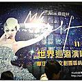 1021109Jolin世界巡迴演唱會特展